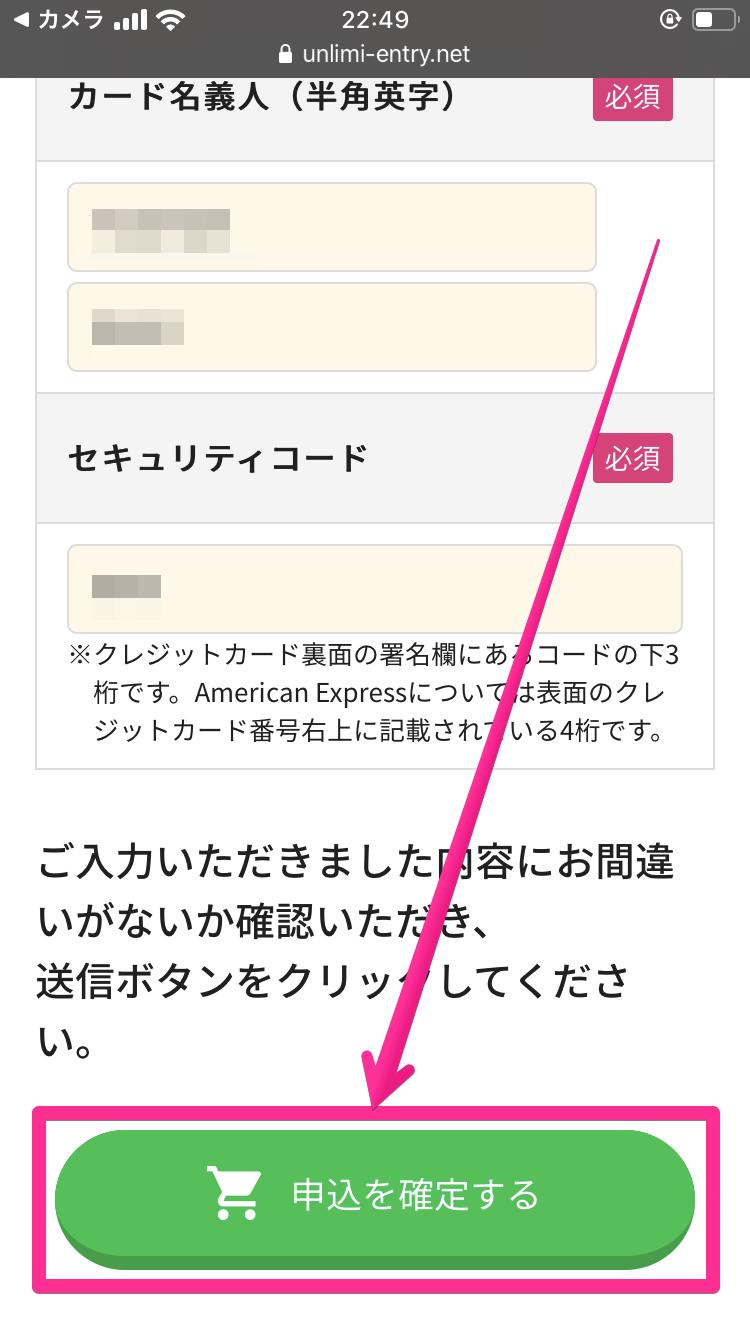 ABEMA見放題WiFi申し込み手順8