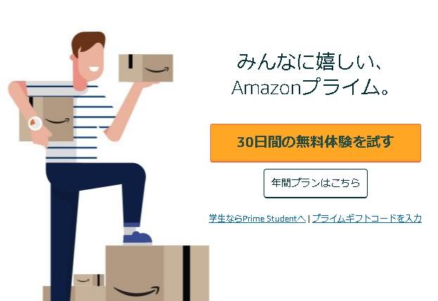アマゾンの箱を持つ男性
