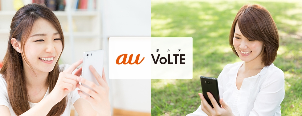 VoLTEとは?iPhone/Androidスマホの対応機種と設定方法とデメリット