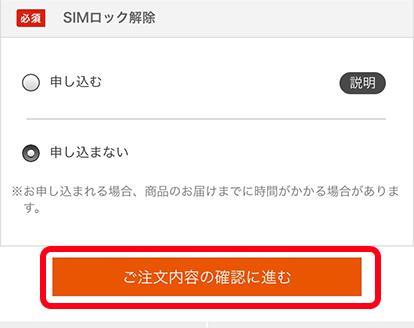 クレジットカード情報とSIMロック解除の要否を選択して「ご注文内容の確認に進む」をタップ