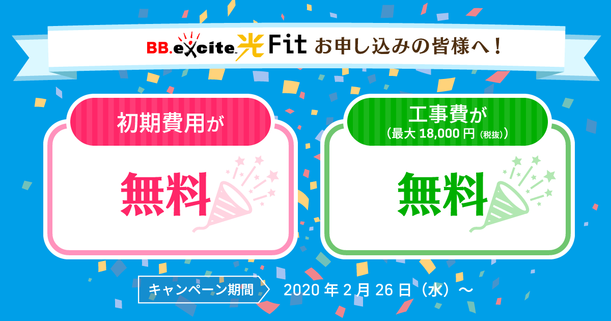 BB.excite光fit