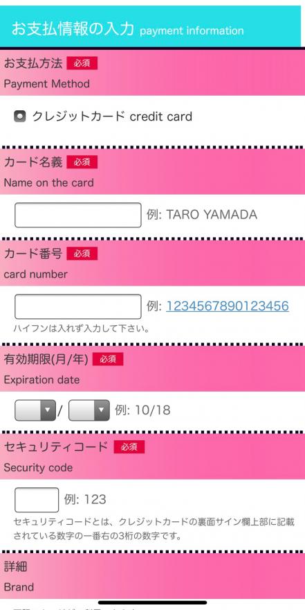 SAKURA_Wifi_申込6