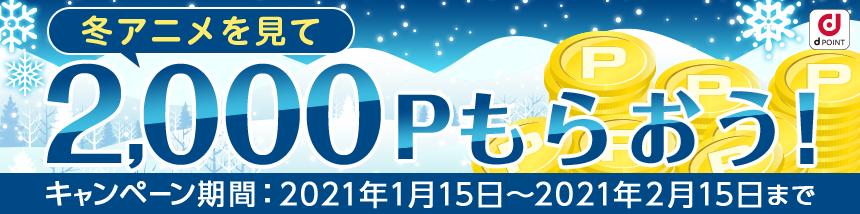 dアニメストア冬アニメキャンペーン