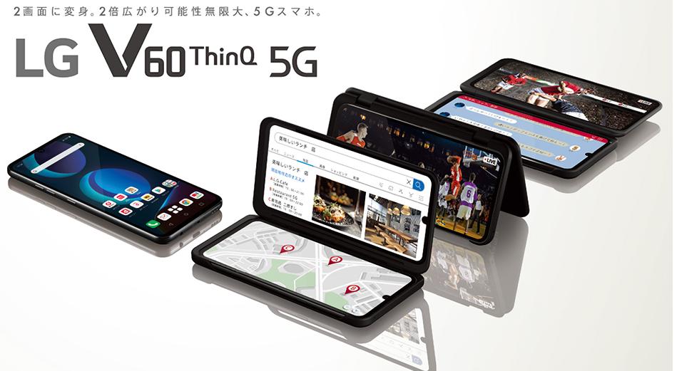 ドコモ LG V60 ThinQ 5Gの製品イメージ