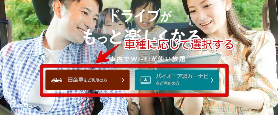 docomo in Car Connect 申し込みページ