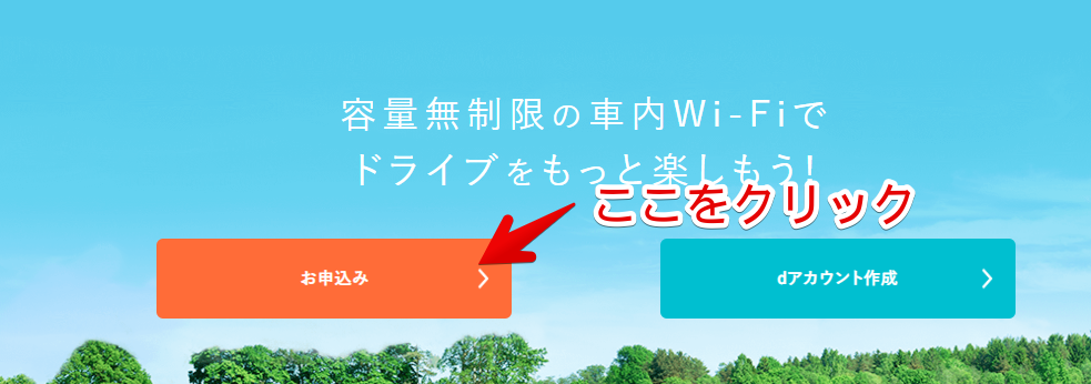 docomo in Car Connect 申し込み