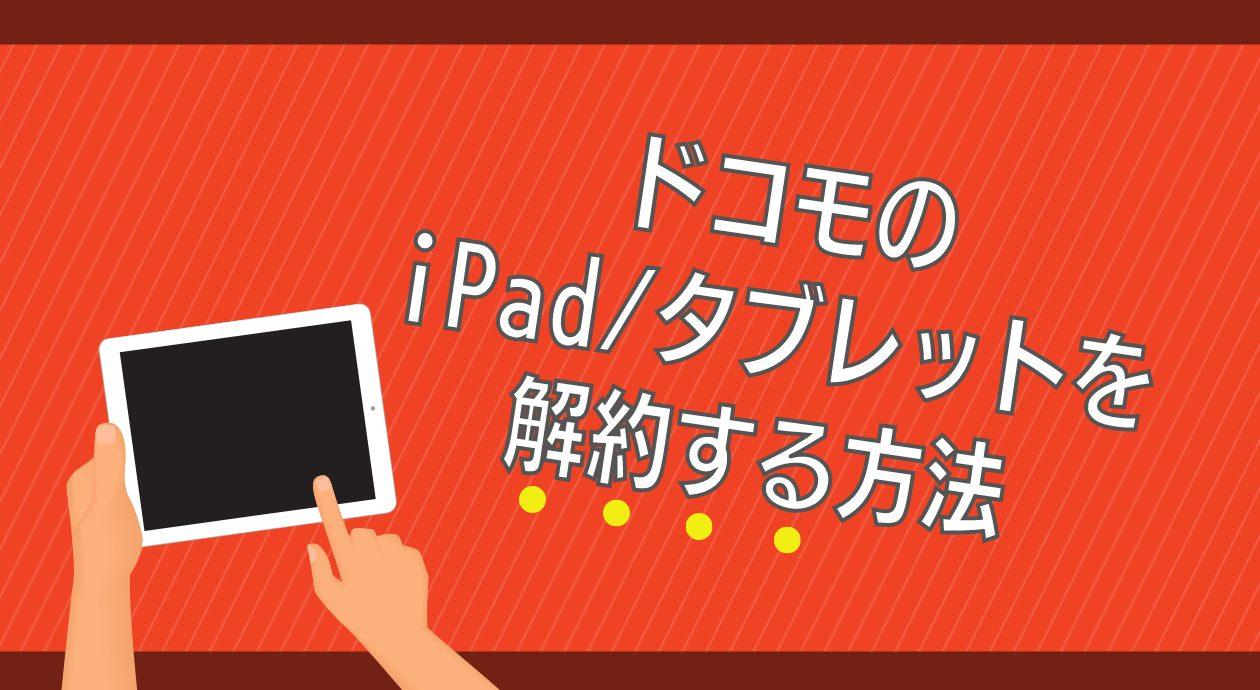 ドコモのiPad/タブレット解約方法