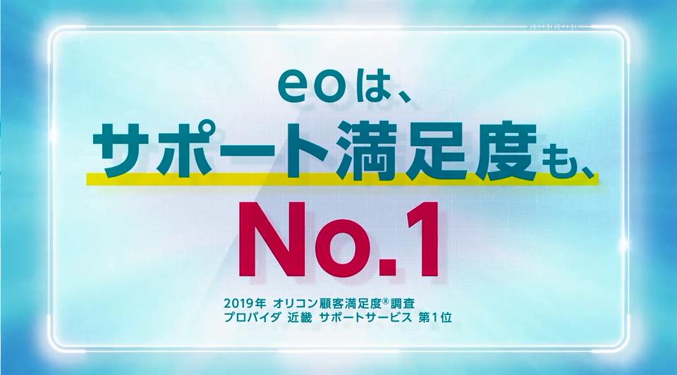 eo光サポート満足度No.1