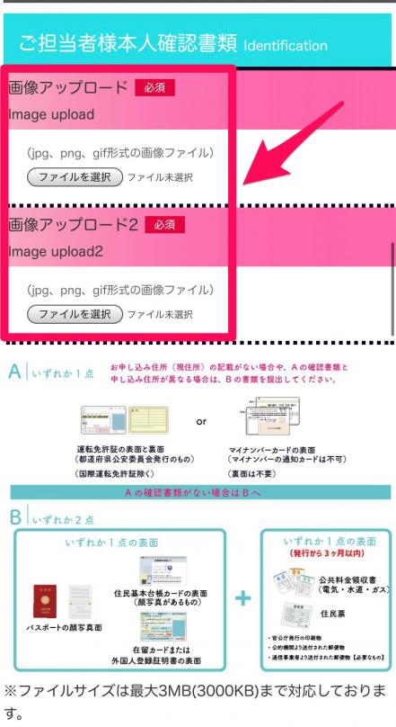 SAKURA_Wifi_申込5