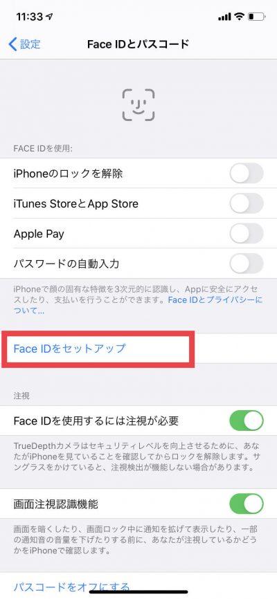 Face-ID設定3