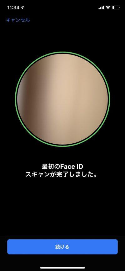 Face-ID設定4