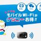 FUJI Wifiをおすすめする3つの理由とデメリットは本当に無いのか解説