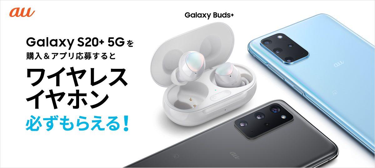 Galaxy S20+キャンペーン