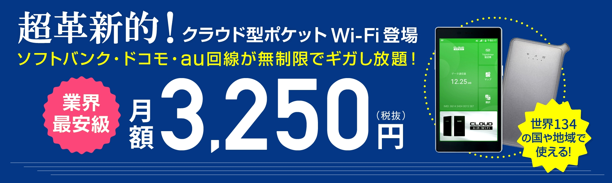 ギガWi-Fiの料金