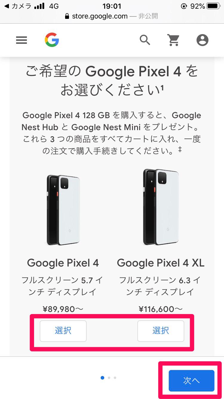 GoogleスマホのSIMフリー端末を購入する方法