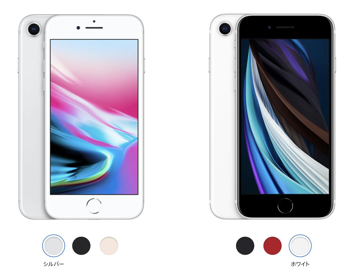 iPhone 8とSE2