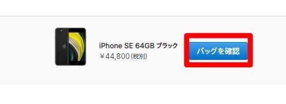 Apple Storeオンラインでの購入