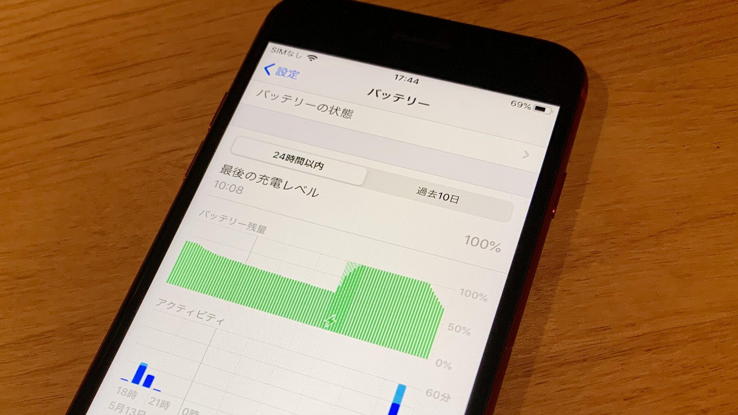 iPhoneSE2バッテリーテスト3