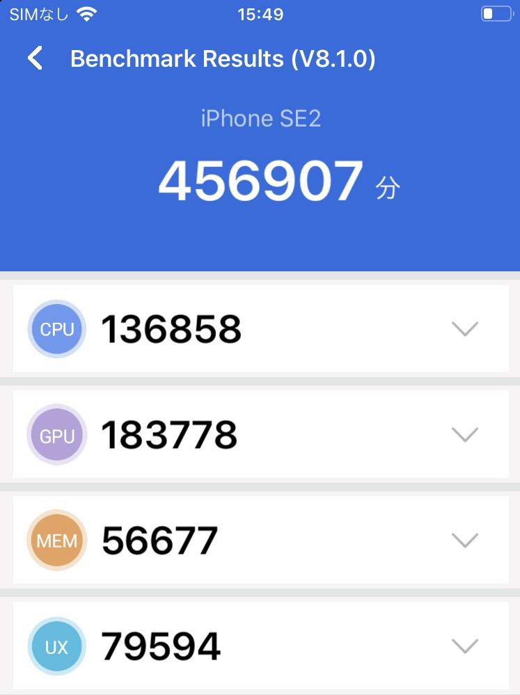 iPhoneSE2-ベンチマーク1