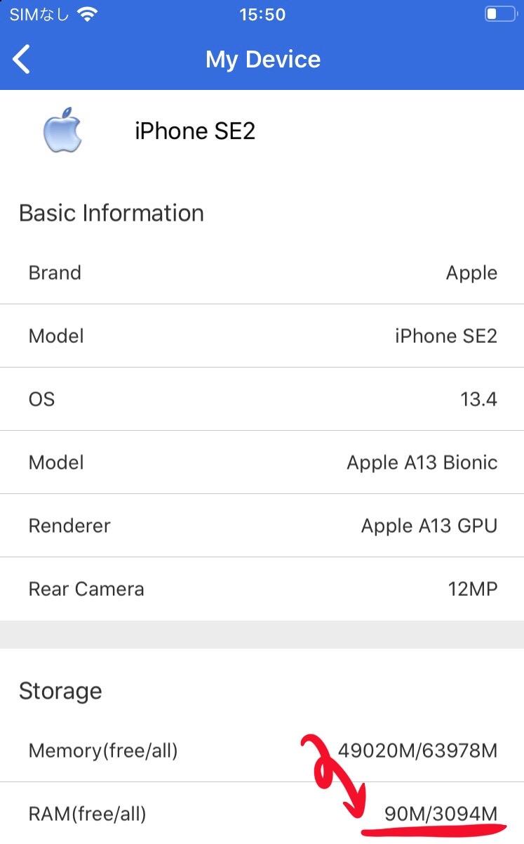 iPhoneSE2-ベンチマーク2