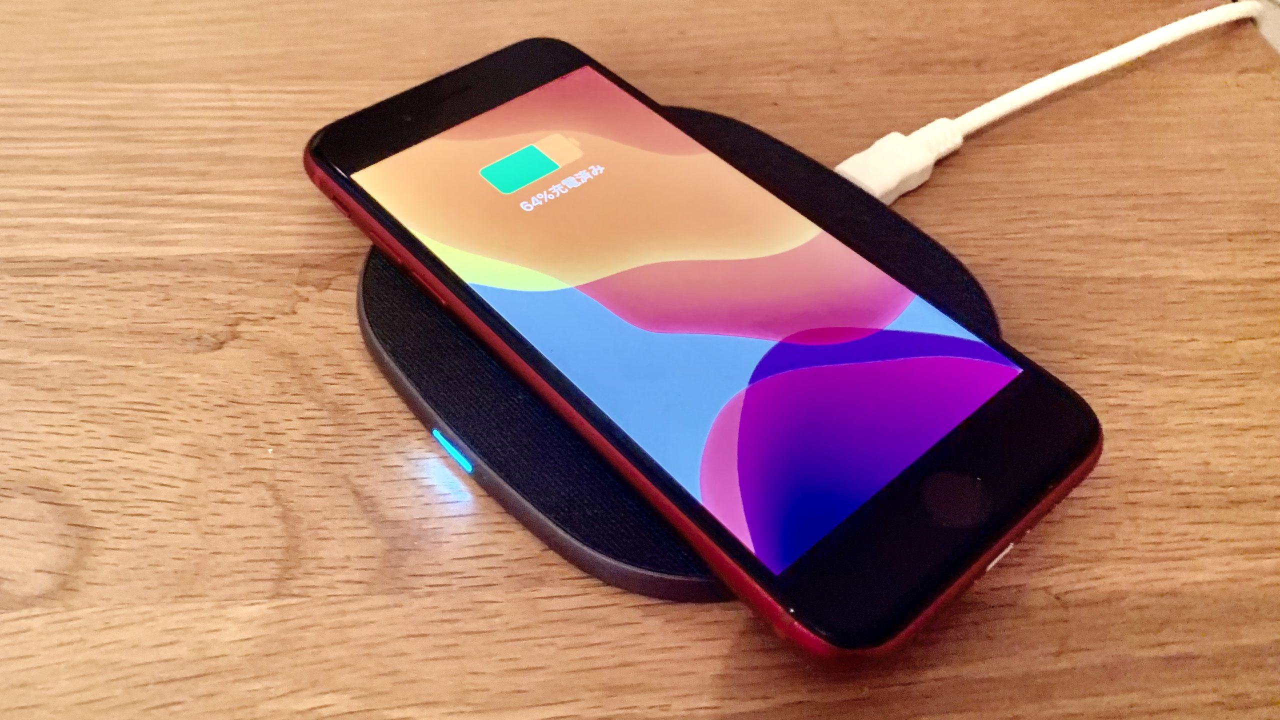 iPhoneSE2ワイヤレス充電