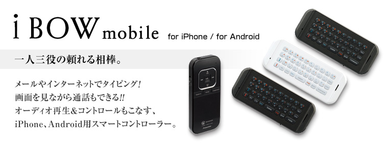 iBOW mobile for iPhone