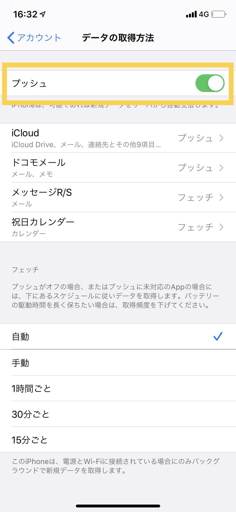 icloudメールが手動受信になっているか確認する