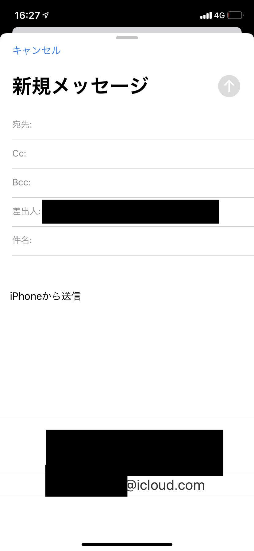 icloudメール作成方法