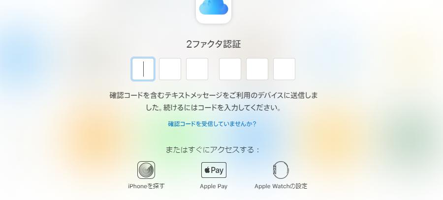 iCloud設定2