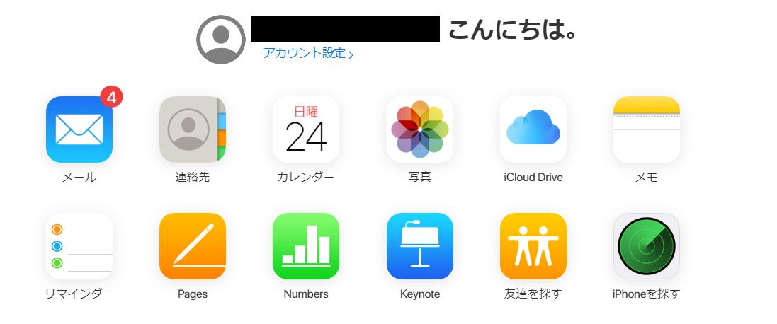 iCloud設定3