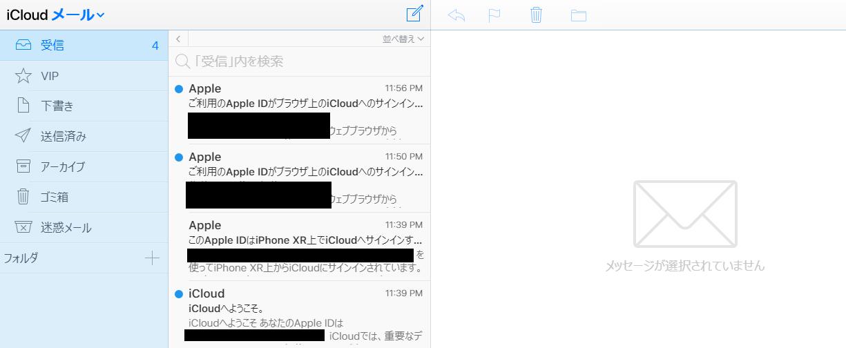 icloudメールをPCで確認