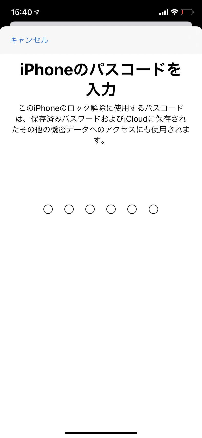 icloudメール作成・取得方法