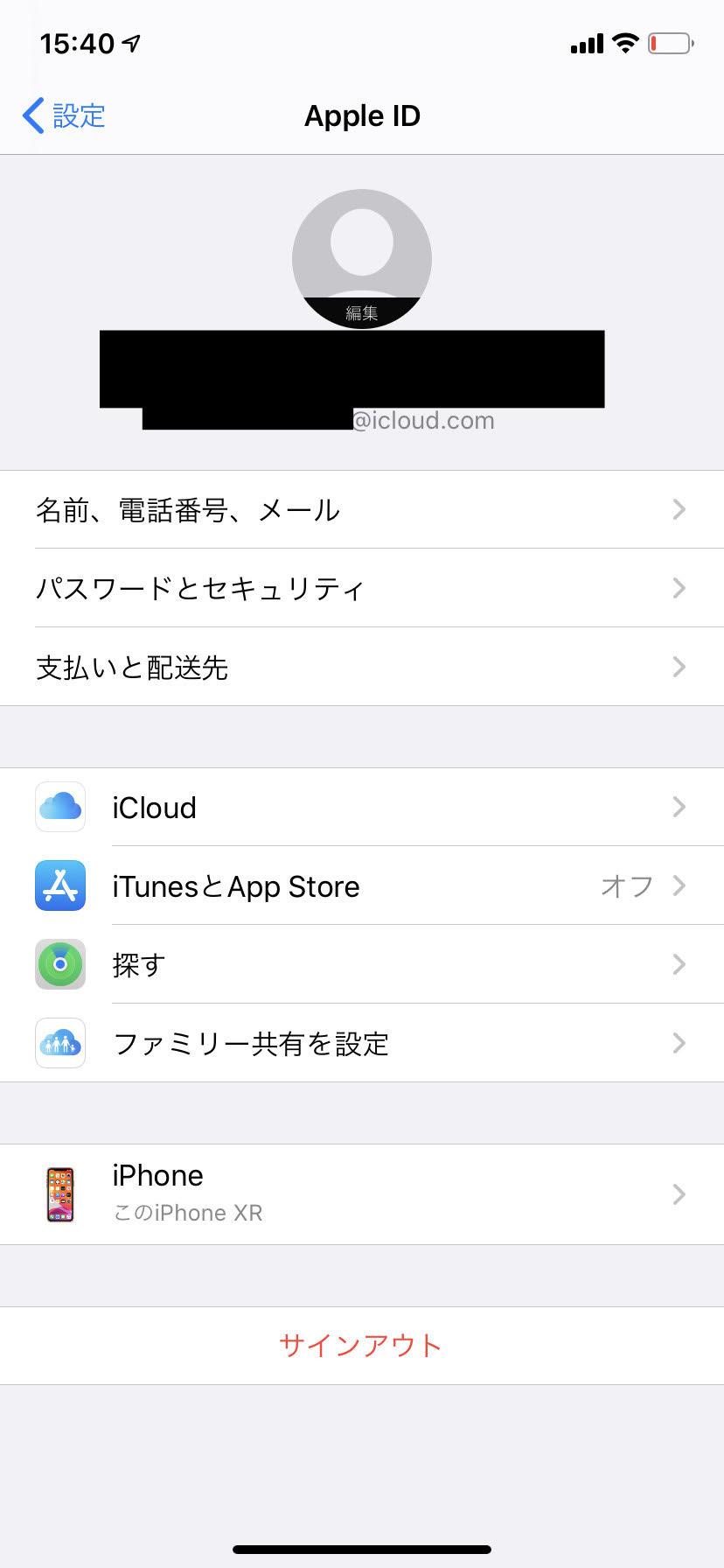 Icloud アドレス 変更 Apple ID を変更する - Apple サポート