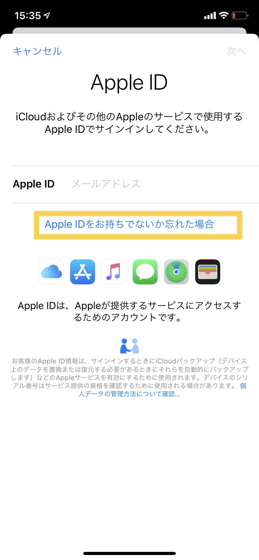 Icloud アドレス 変更 ICloudのメールアドレスを変更する方法