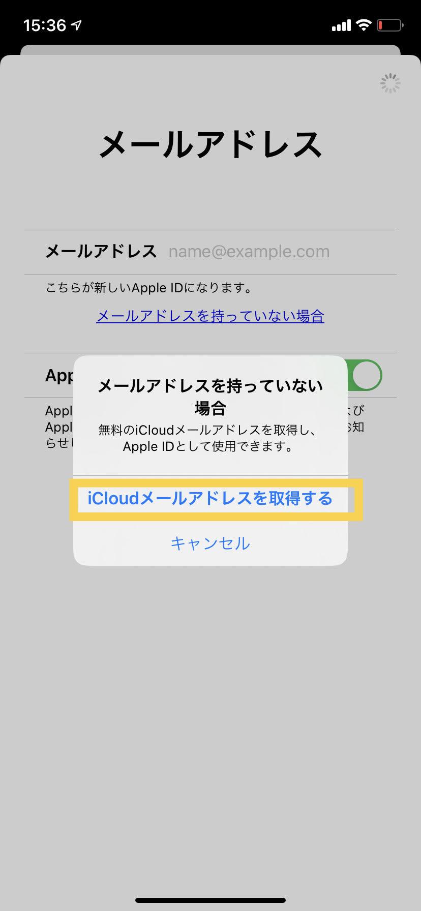 Icloud アドレス 変更 【5選】iPhoneのApple IDのメールアドレスを変更する方法