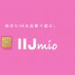 IIJmioのプラン変更|音声・データSIMカード交換が必要な場合の手順