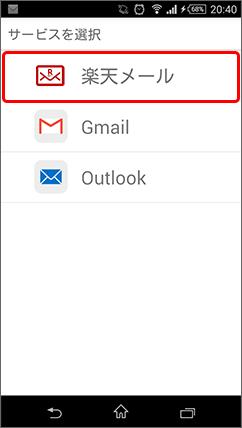 楽天メールアプリ設定1