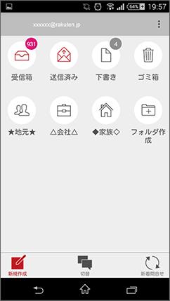 楽天メールアプリ設定3