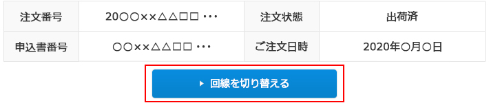 auオンラインショップ 回線切り替え画面イメージ