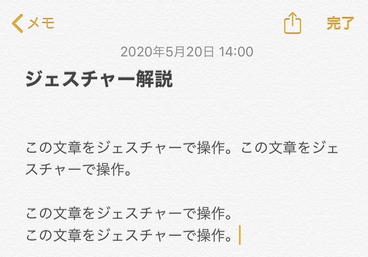 iOS13ジェスチャー