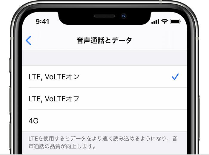 VoLTE設定