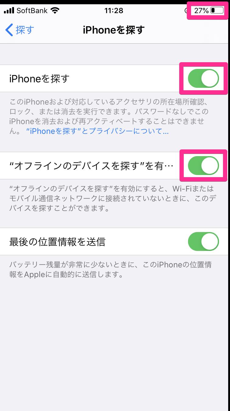 iPhoneを探すオフライン状態