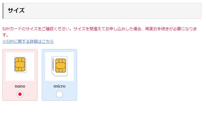 ワイモバイル SIMカードのサイズ確認