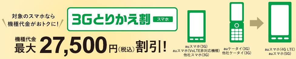 3Gとりかえ割(スマホ) 6/1改訂版