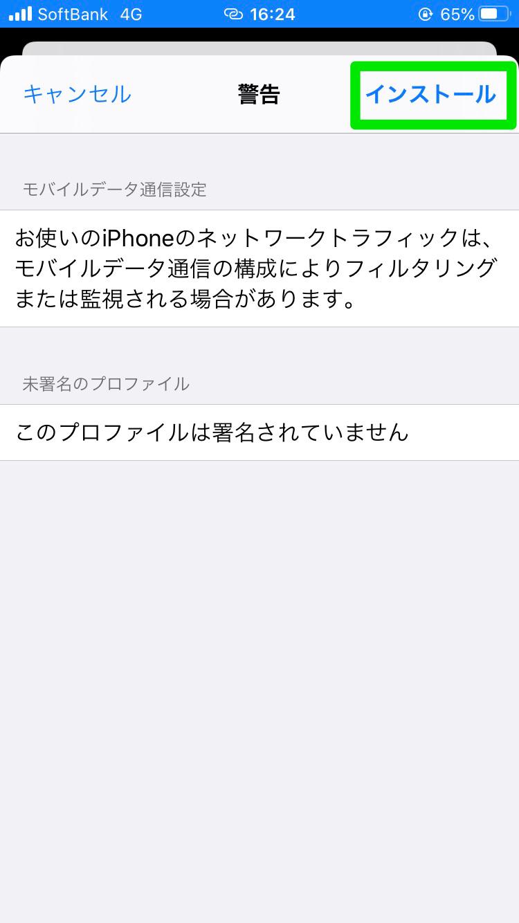 iPhone(iOS)のAPN設定