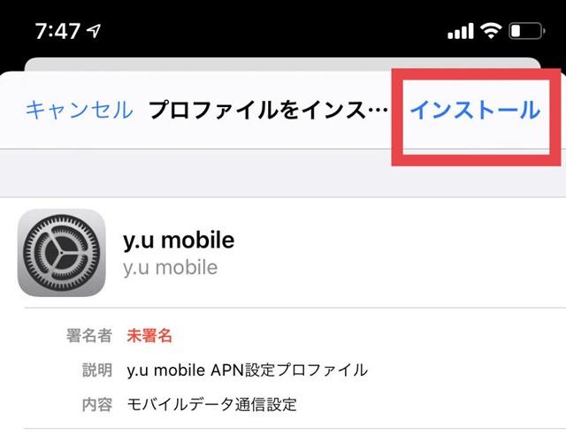 y.u mobile設定
