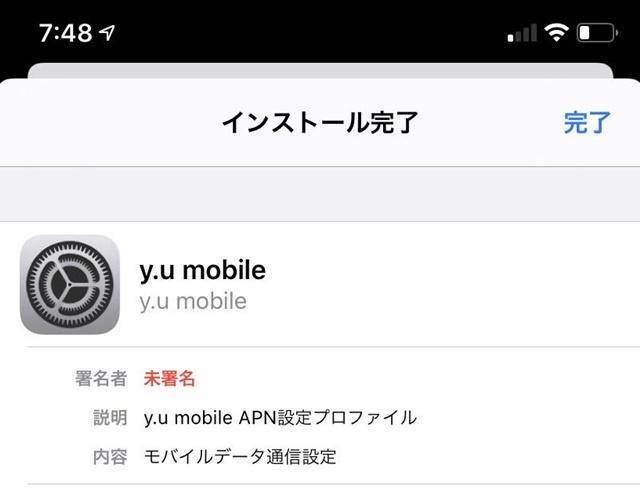y.uモバイルの設定