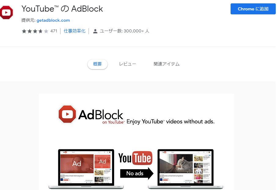 Adblock for YouTube2