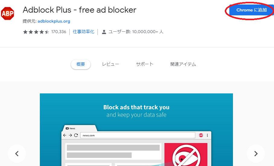Adblock Plus chrome1