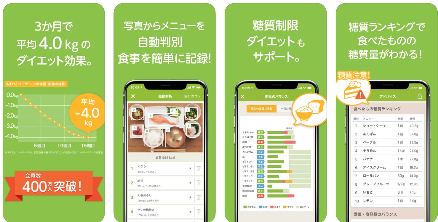 ダイエットアプリ「あすけん」